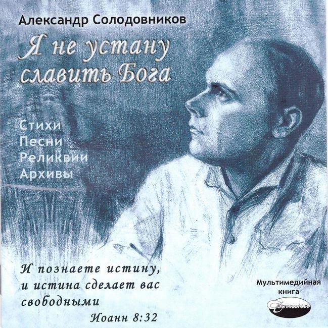 Стиховете на Александър Солодовников