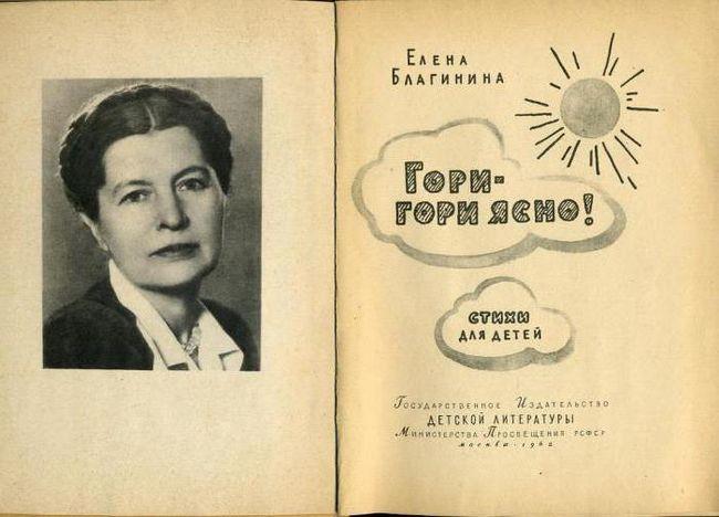 Биография на Елена Благин. Страница по страница