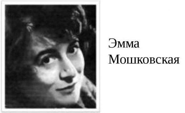 Детска поетеса Moshkovskaya Ема: смешни стихотворения за деца