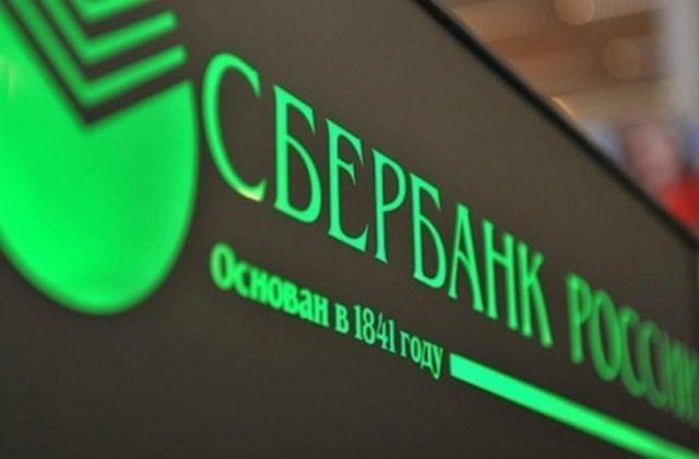 Sberbank държавна такса за регистрация на автомобили