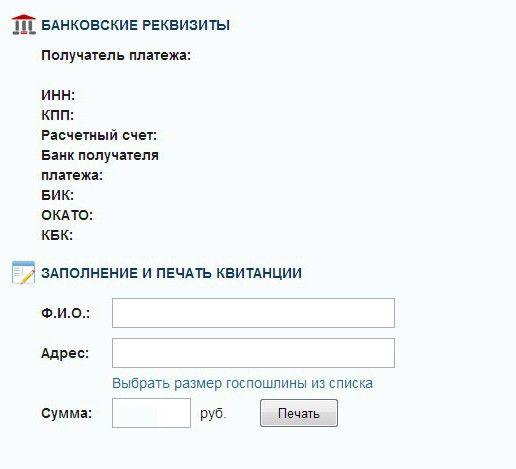 държавна такса за регистрация на нова кола