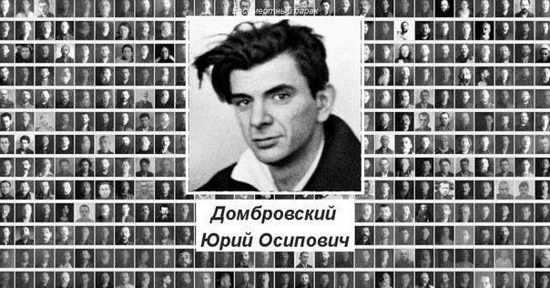 Юрий Домбровски