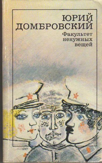 Авторски книги на Юрий Домбровски