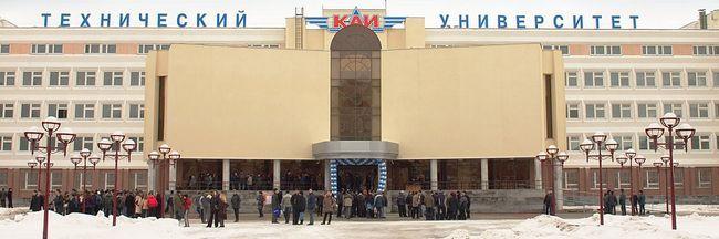 KNITU-KAI, кръстен на A.N. Туполев: полезна информация за студентите