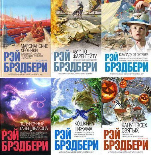 Най-добрите книги на Рей Брадбъри - магията на думата