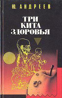 Юри Андреев биография