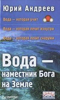 Авторски книги на Юри Андреев