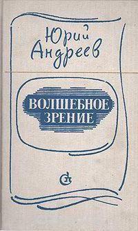 Андреев Юрий 1