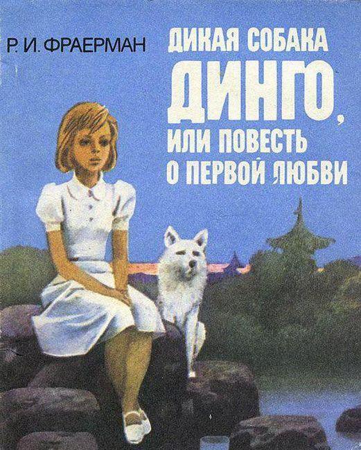 RI Fraerman, `Wild dog dingo`: кратко резюме, главни герои, рецензии