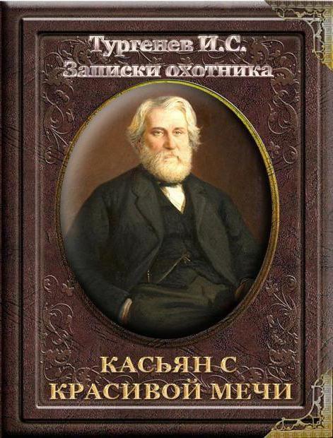 Историята на И. Тургенев