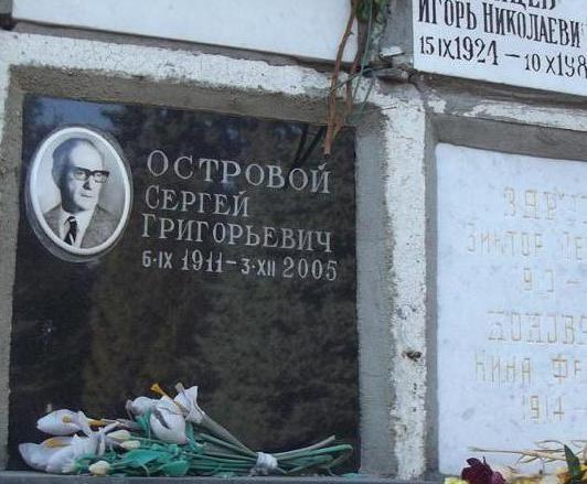 Сергей остров биография снимка