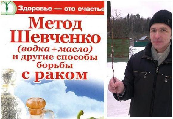 Шевченко Николай Викторович
