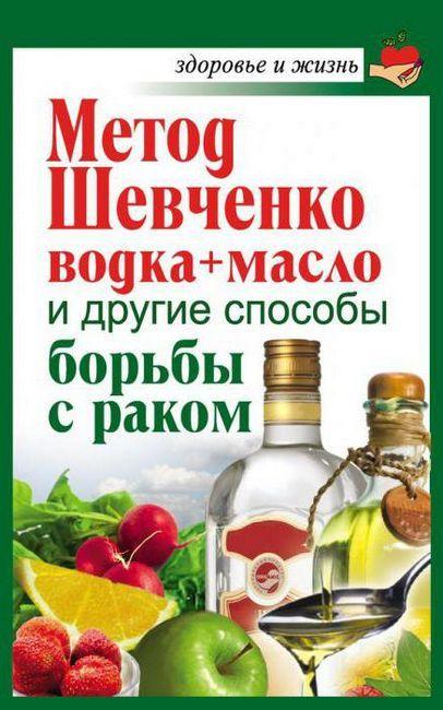 техниката на Николай Шевченко