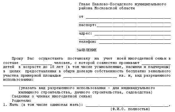 три деца в семейните обезщетения в Русия